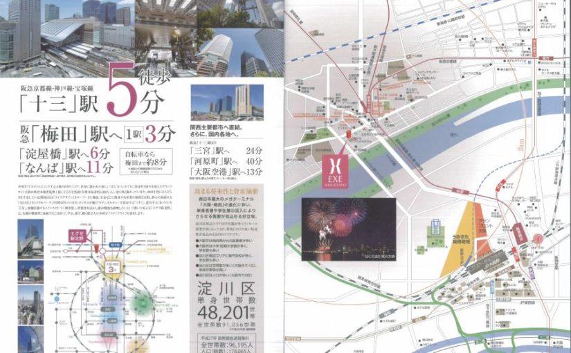 【★公開中】 新築投資用マンション 新北野 価格2370万円~