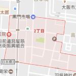 【売約済】古屋付き土地 日本橋 価格7000万円